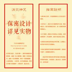 梵文咒轮描帖灵符★消灾咒轮