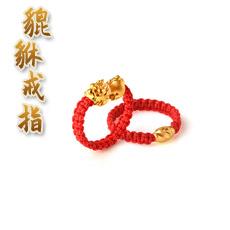 黄金DIY红绳单圈足金貔貅转运珠戒指3D硬金工艺
