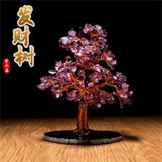 紫水晶树摆件★玛瑙水晶树工艺品摆件