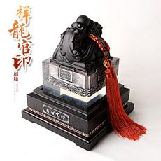 炭雕祥龙官印摆件含活性炭★开业客户送礼品